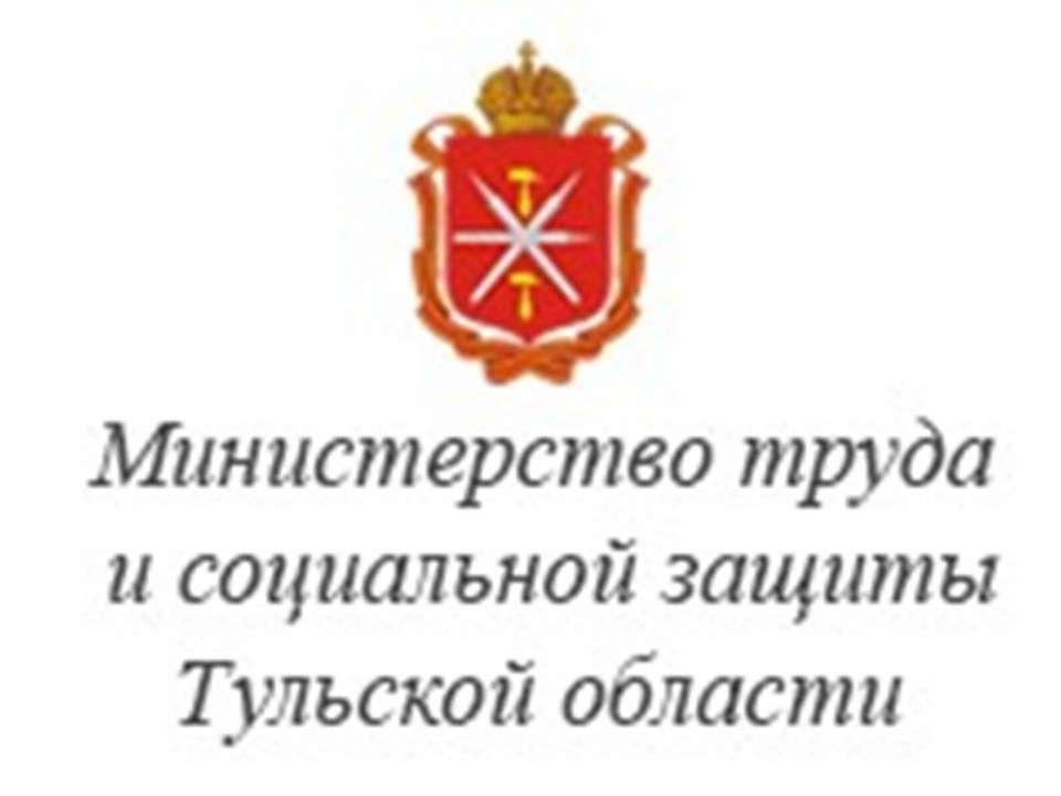 Министерство труда и социальной защиты Тульской области