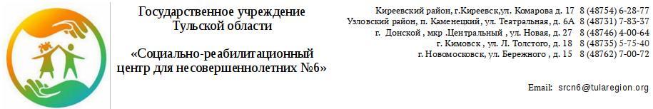 "ГУ ТО ""СРЦН №6"""